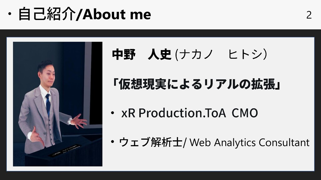 2 2 /About me Web Analytics Consultant