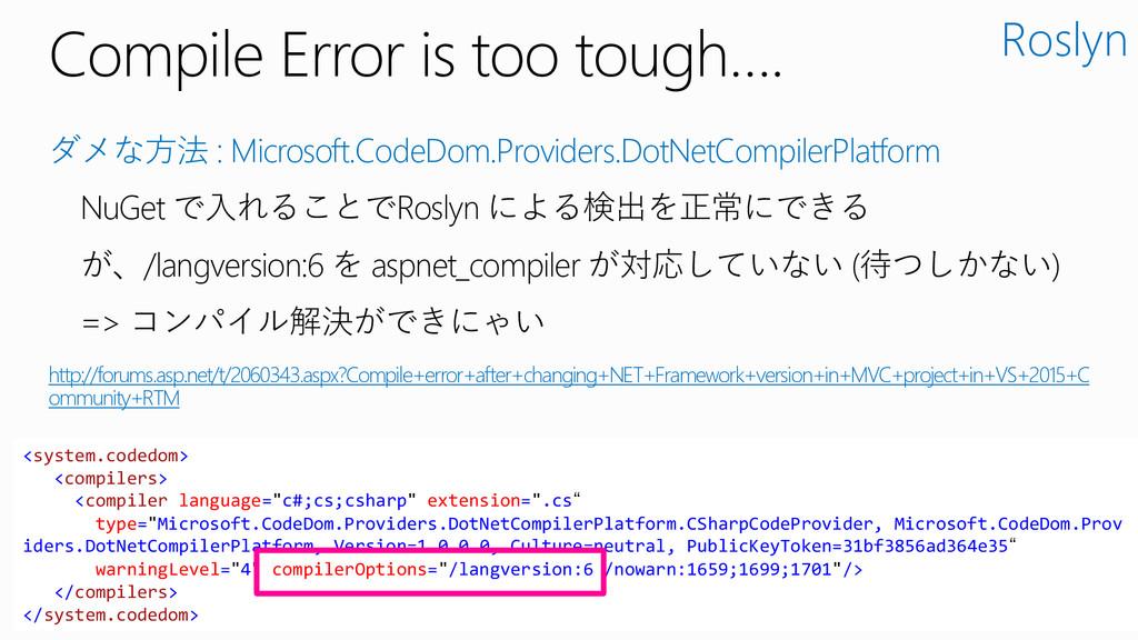 Compile Error is too tough…. ダメな方法 : Microsoft....