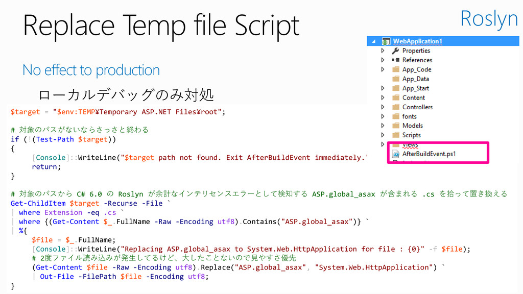 Replace Temp file Script No effect to productio...