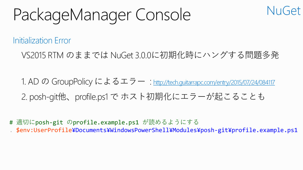 PackageManager Console Initialization Error VS2...