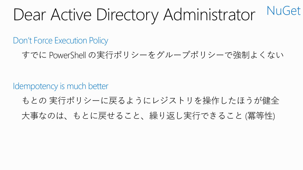 Dear Active Directory Administrator Don't Force...