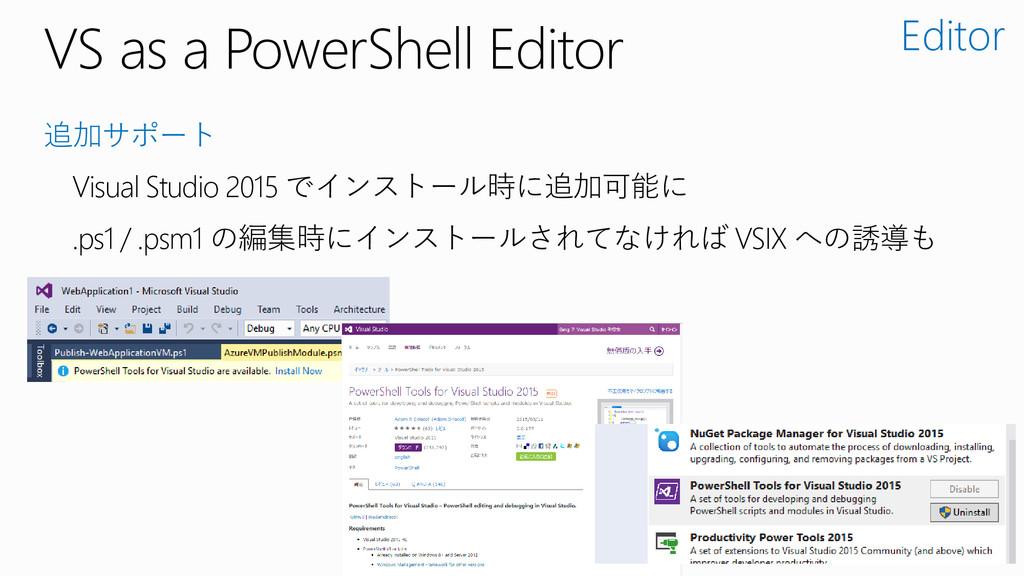 VS as a PowerShell Editor 追加サポート Visual Studio ...