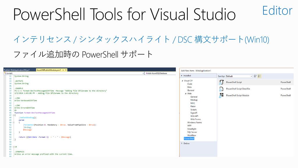 PowerShell Tools for Visual Studio インテリセンス / シン...