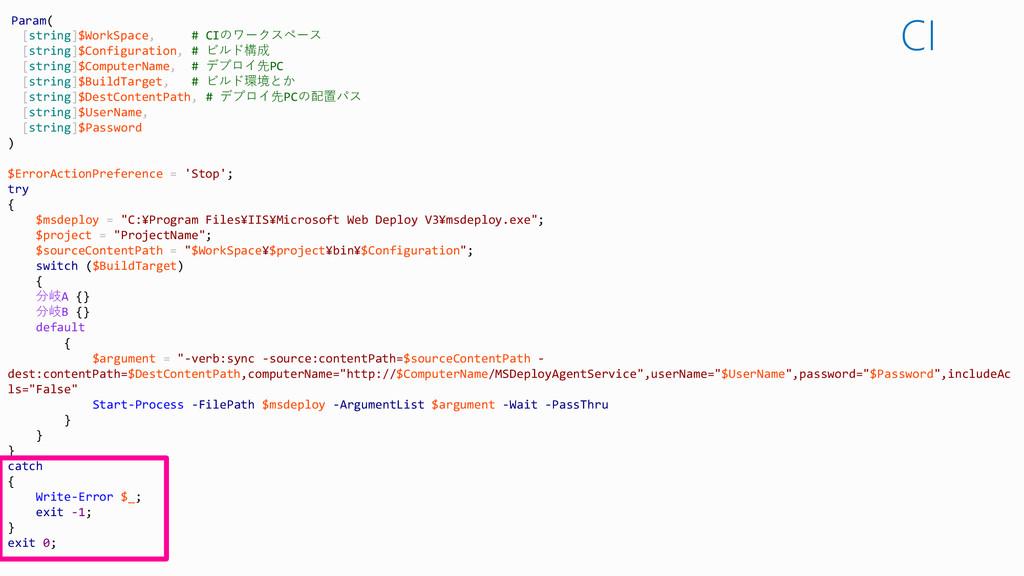CI Param( [string]$WorkSpace, # CIのワークスペース [str...