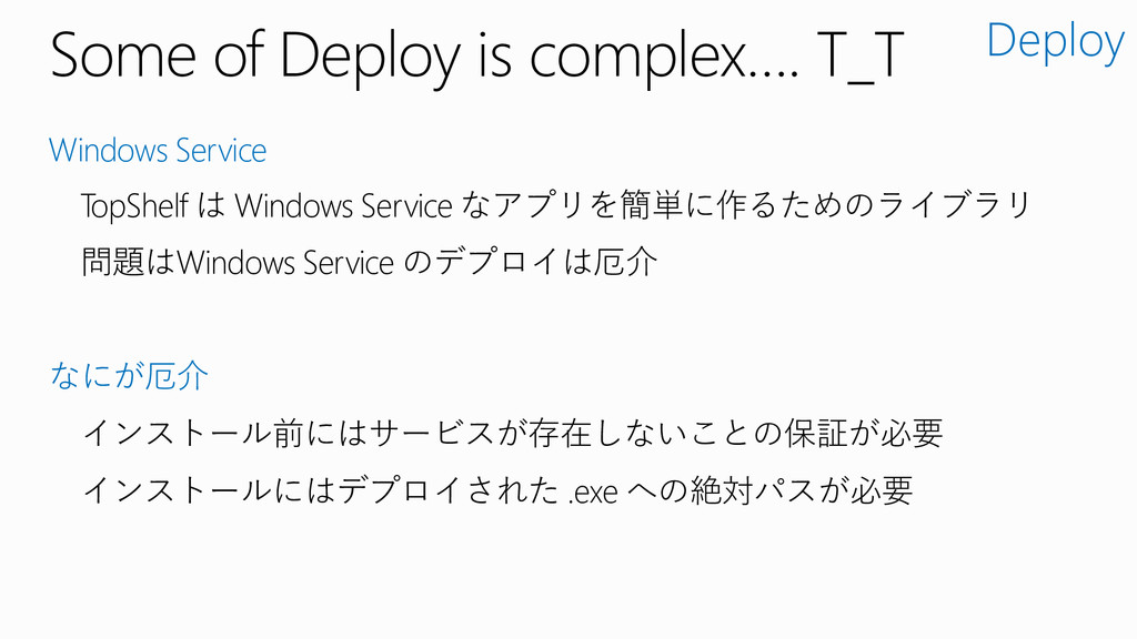 Some of Deploy is complex…. T_T Windows Service...