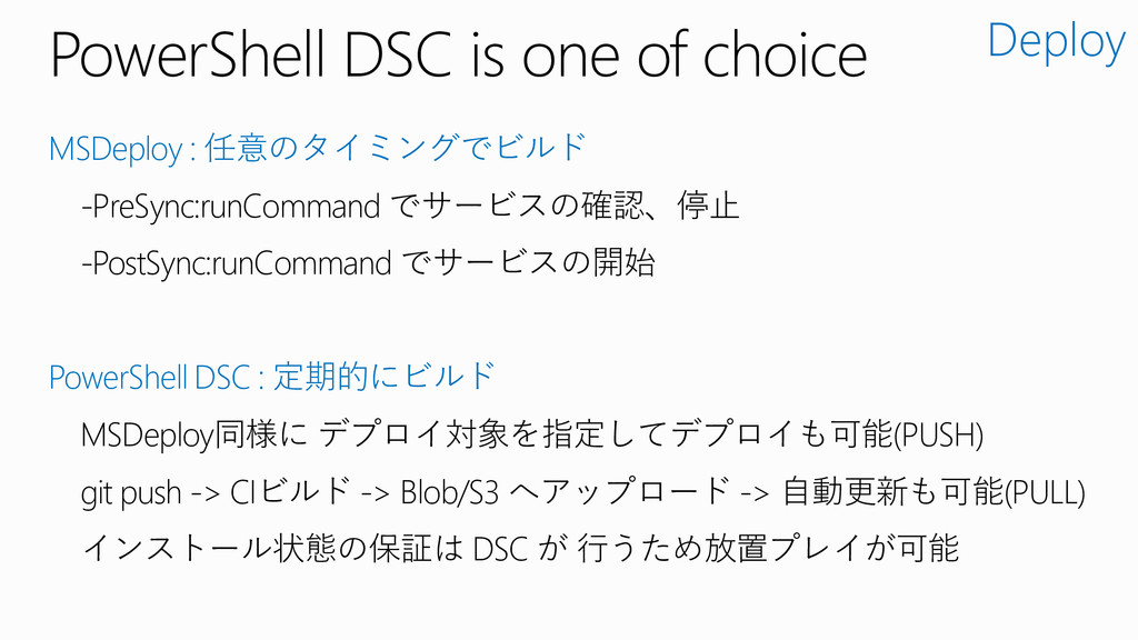 PowerShell DSC is one of choice MSDeploy : 任意のタ...