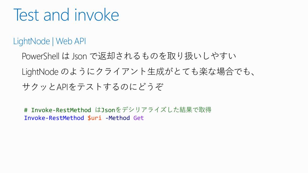 Test and invoke LightNode | Web API PowerShell ...