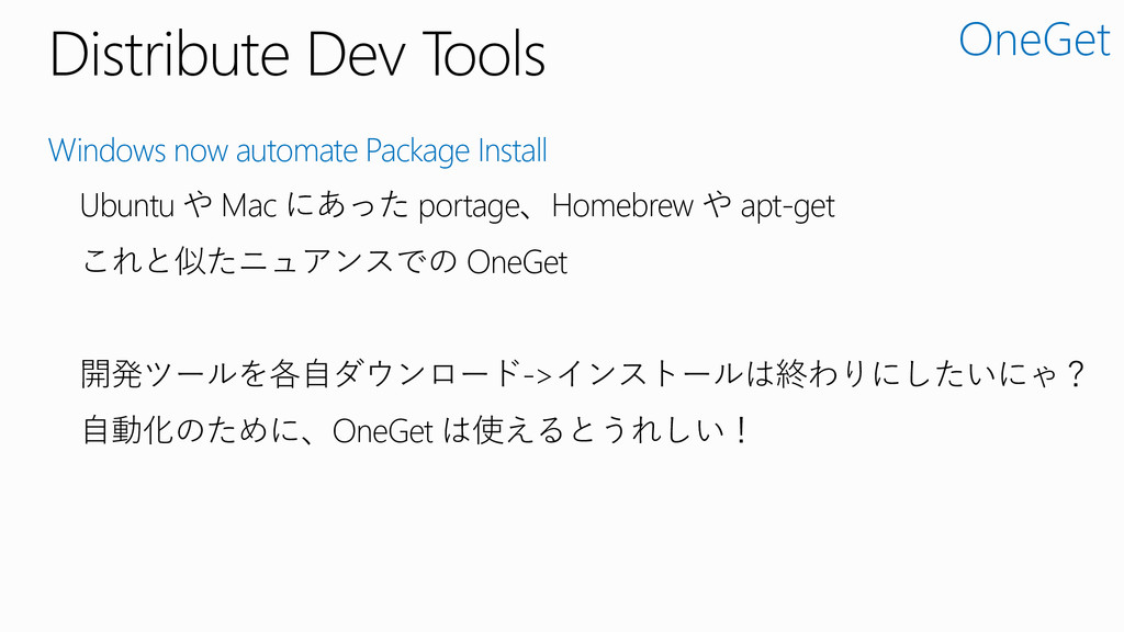 Distribute Dev Tools Windows now automate Packa...