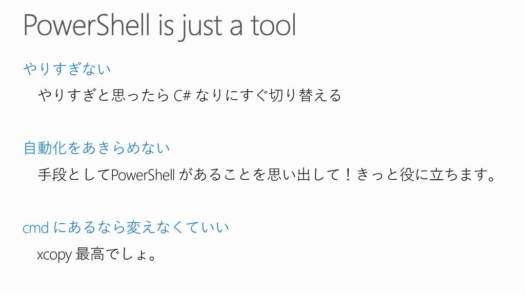 やりすぎない やりすぎと思ったら C# なりにすぐ切り替える 自動化をあきらめない 手段として...