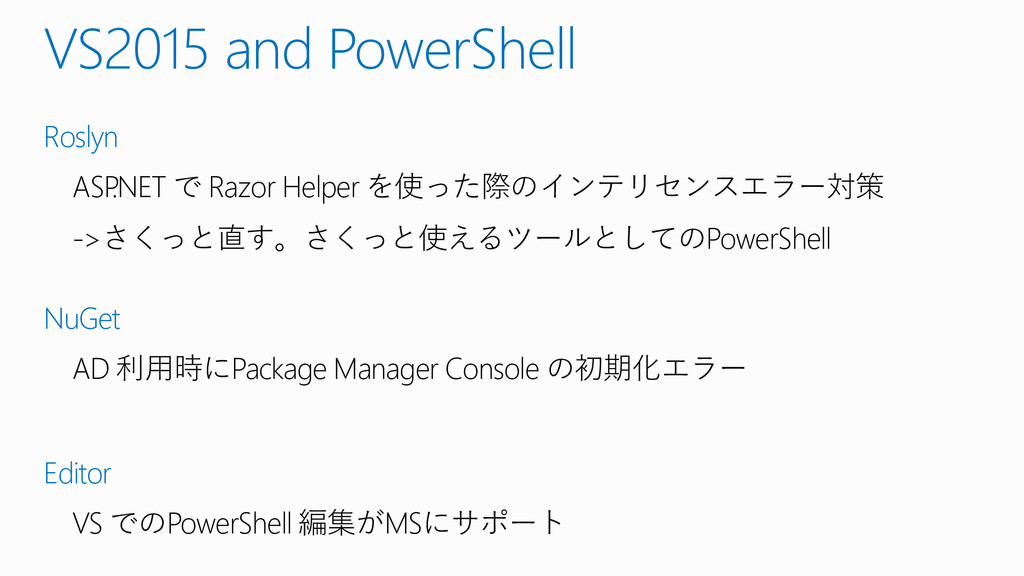 VS2015 and PowerShell Roslyn ASP .NET で Razor H...