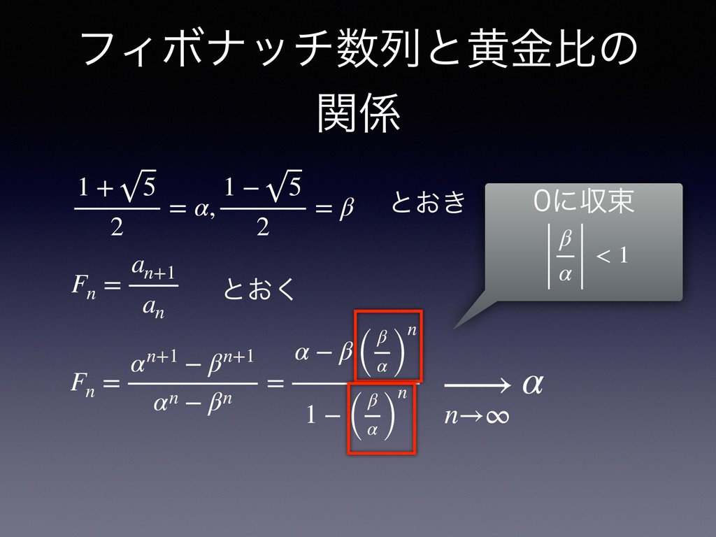 ϑΟϘφονྻͱԫۚൺͷ ؔ 1 + 5 2 = α, 1 − 5 2 = β Fn = ...