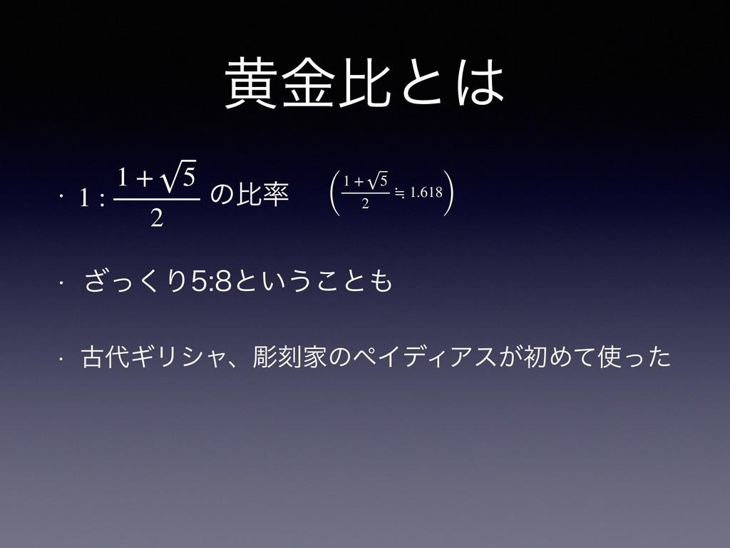 ԫۚൺͱ w ͷൺ 1 : 1 + 5 2 ( 1 + 5 2...