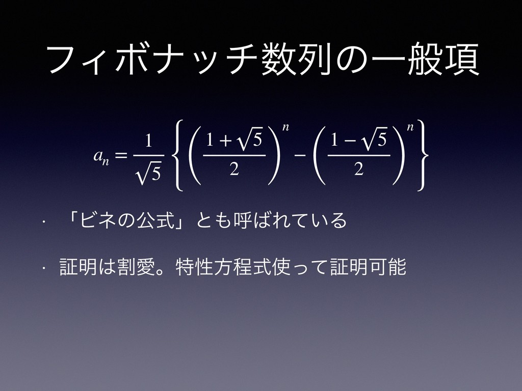 ϑΟϘφονྻͷҰൠ߲ w ʮϏωͷެࣜʯͱݺΕ͍ͯΔ an = 1 5 ( 1 + 5...