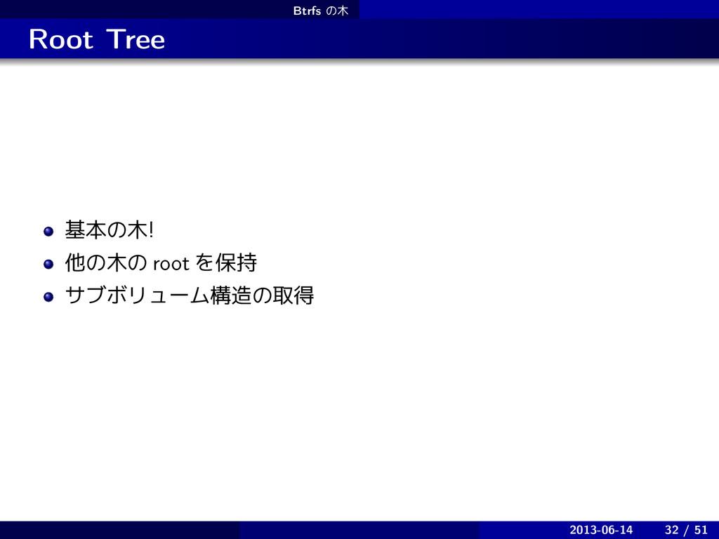 Btrfs ͷ . . Root Tree جຊͷ! ଞͷͷ root Λอ αϒϘϦ...