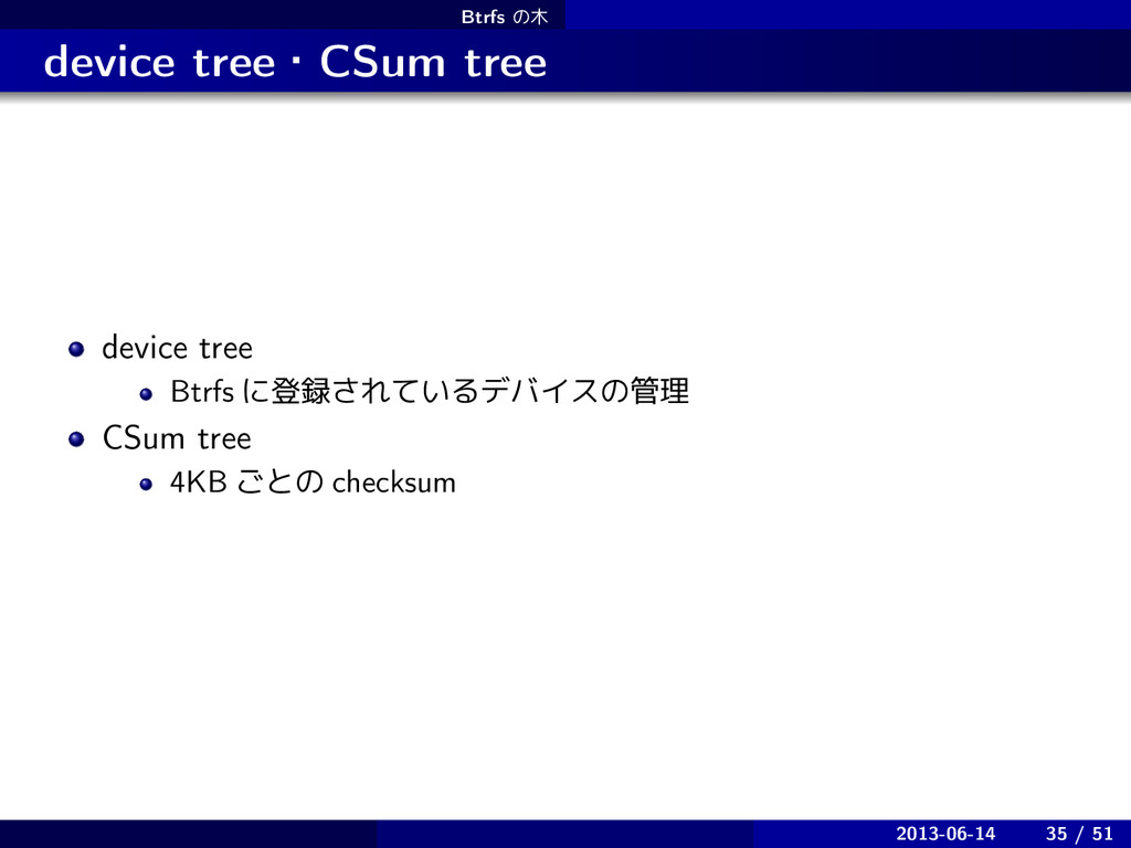 Btrfs ͷ . . device treeɾCSum tree device tree ...