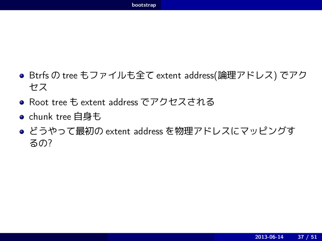 bootstrap Btrfs ͷ tree ϑΝΠϧશͯ extent address(...