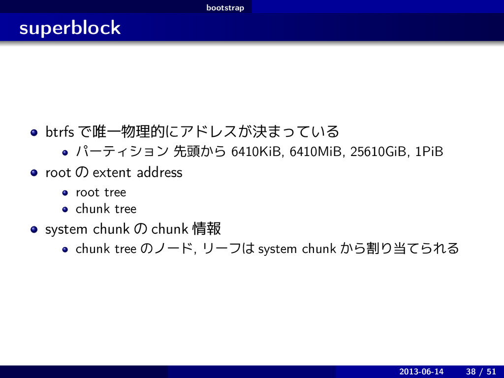 bootstrap . . superblock btrfs Ͱ།ҰཧతʹΞυϨε͕ܾ·ͬͯ...