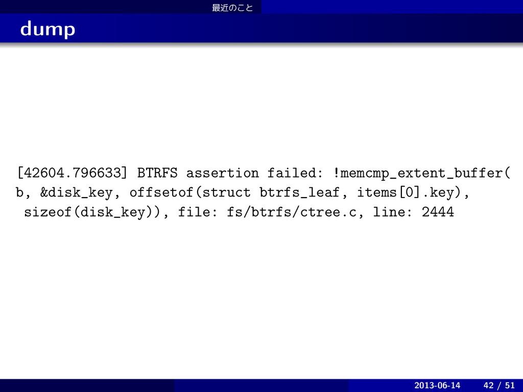 ࠷ۙͷ͜ͱ . . dump [42604.796633] BTRFS assertion f...