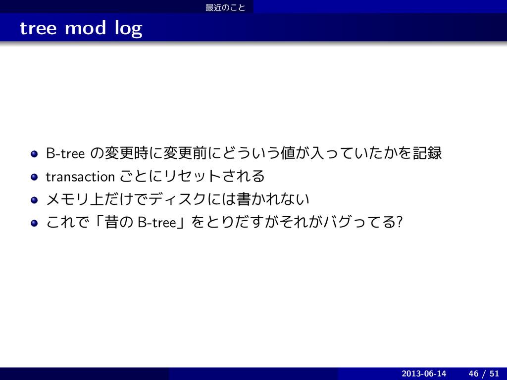 ࠷ۙͷ͜ͱ . . tree mod log B-tree ͷมߋʹมߋલʹͲ͏͍͏͕ೖͬ...