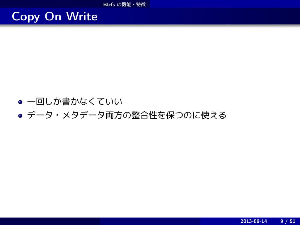 Btrfs ͷػɾಛ . . Copy On Write Ұճ͔͠ॻ͔ͳ͍͍ͯ͘ σʔλɾ...
