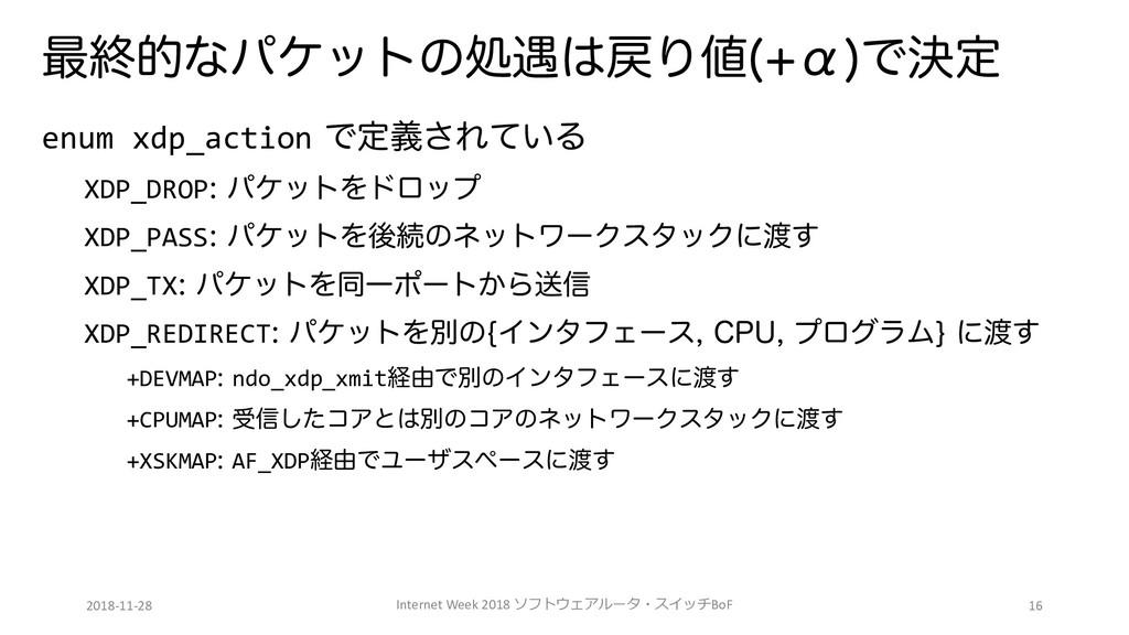 ࠷ऴతͳύέοτͷॲ۰Γ Ћ Ͱܾఆ enum xdp_action Ͱఆٛ͞Ε͍ͯΔ...