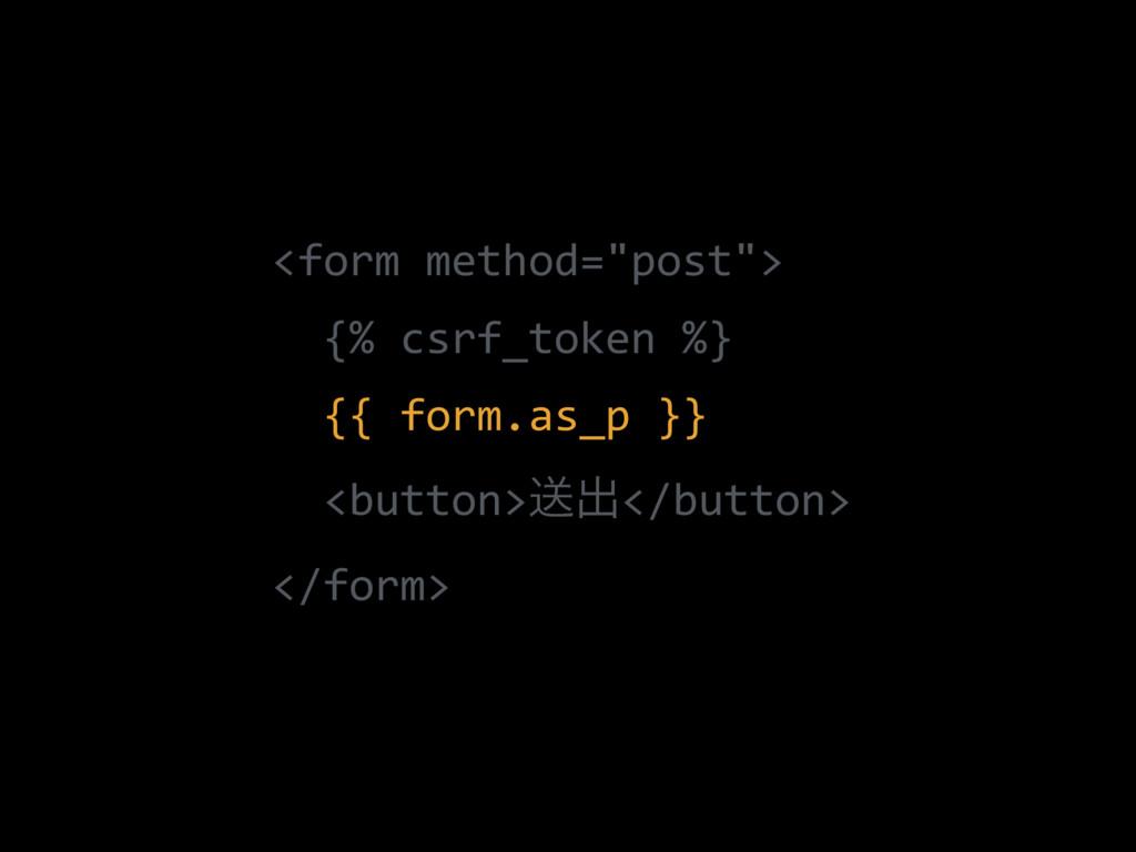 "<form method=""post""> {% csrf_token %} {{ form.a..."