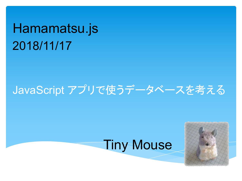 Tiny Mouse JavaScript アプリで使うデータベースを考える Mobile A...