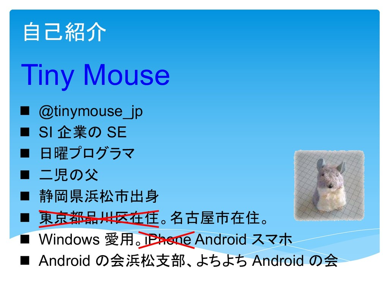 自己紹介 n @tinymouse_jp n SI 企業の SE n 日曜プログラマ n 二児...