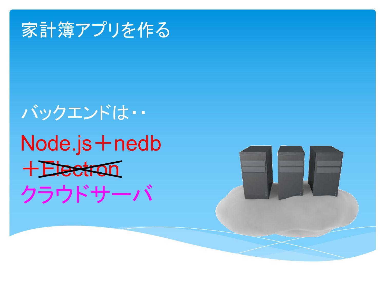 家計簿アプリを作る Node.js+nedb +Electron クラウドサーバ バックエンド...