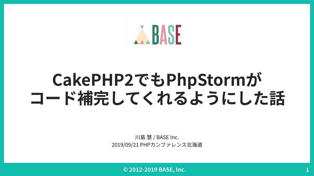 © - BASE, Inc. CakePHP でもPhpStormが コード補完してくれるよう...