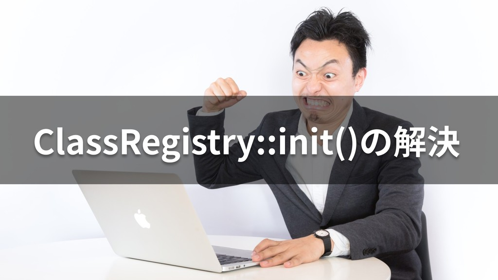 ClassRegistry::init()の解決