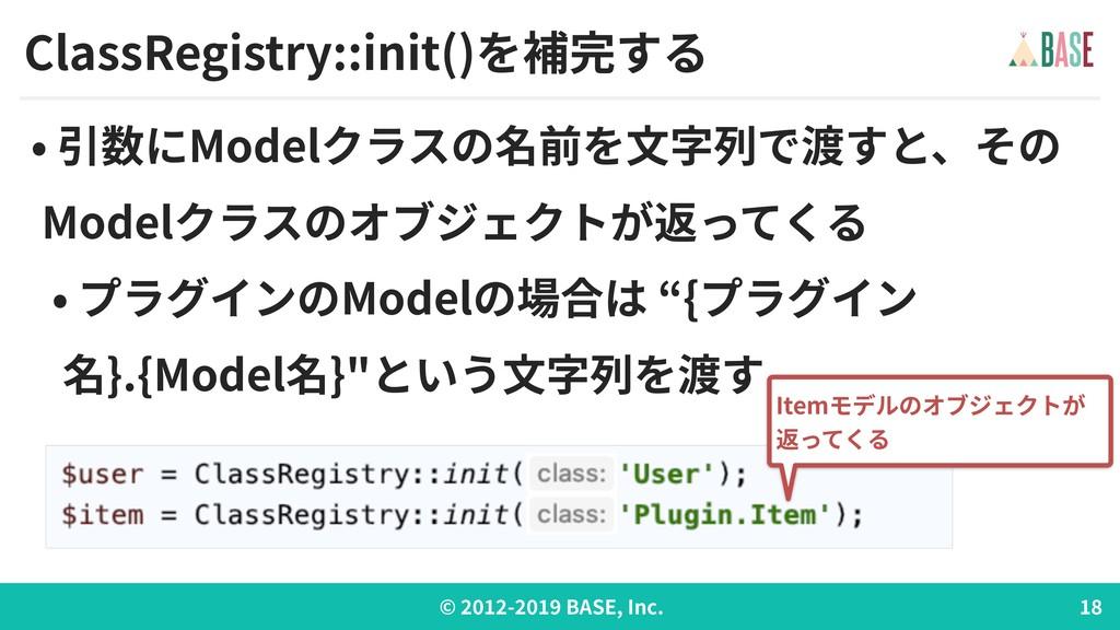 © - BASE, Inc. ClassRegistry::init()を補完する • 引数に...