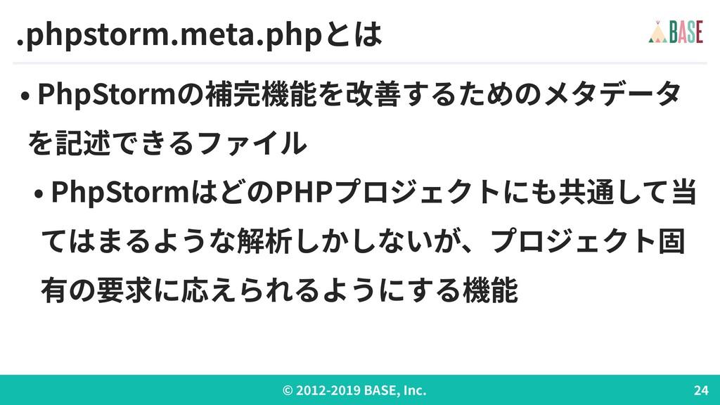 © - BASE, Inc. .phpstorm.meta.phpとは • PhpStormの...