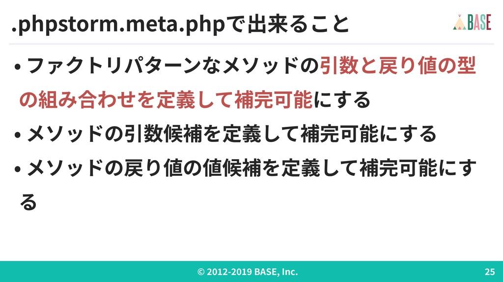 © - BASE, Inc. .phpstorm.meta.phpで出来ること • ファクトリ...