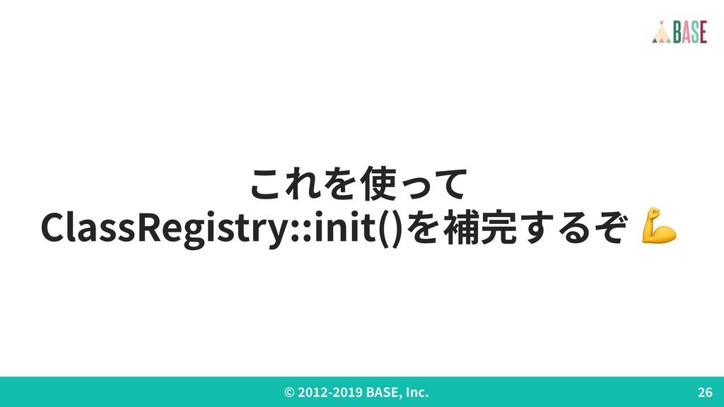 © - BASE, Inc. これを使って ClassRegistry::init()を補完す...
