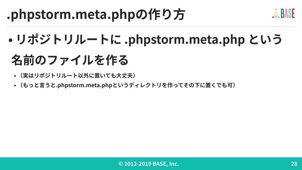 © - BASE, Inc. .phpstorm.meta.phpの作り⽅ • リポジトリルー...