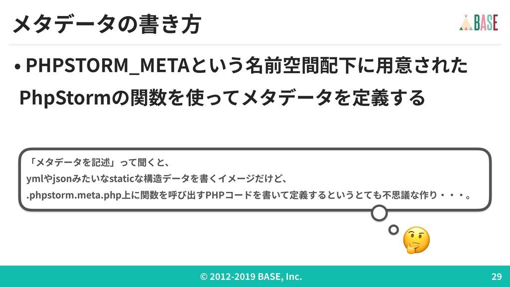 © - BASE, Inc. メタデータの書き⽅ • PHPSTORM_METAという名前空間...