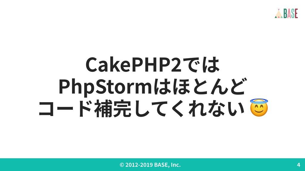 © - BASE, Inc. CakePHP では PhpStormはほとんど コード補完して...