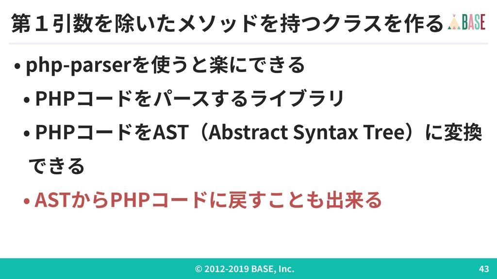 © - BASE, Inc. 第1引数を除いたメソッドを持つクラスを作る • php-pars...