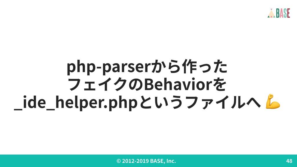 © - BASE, Inc. php-parserから作った フェイクのBehaviorを _...