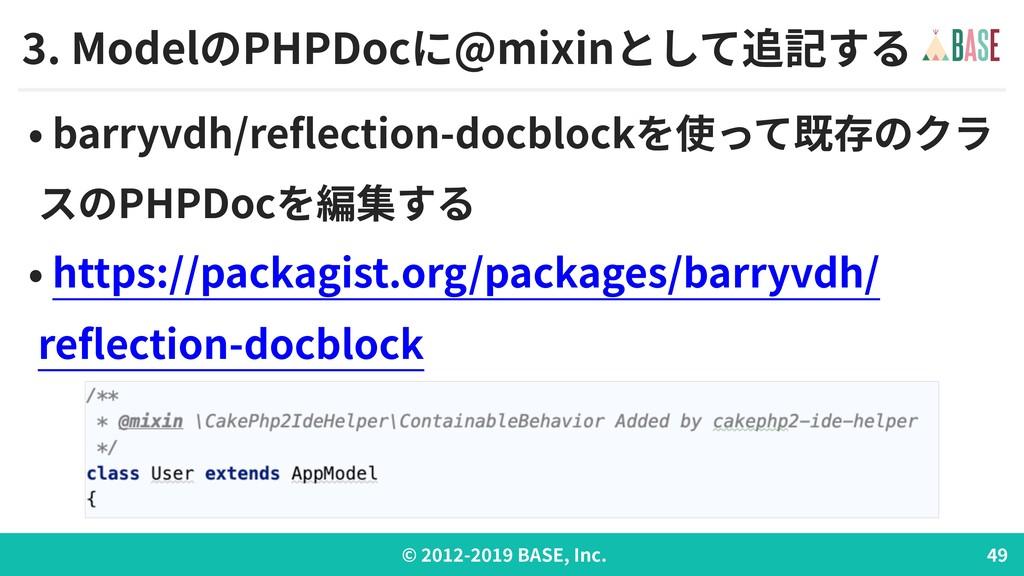 © - BASE, Inc. . ModelのPHPDocに@mixinとして追記する • b...