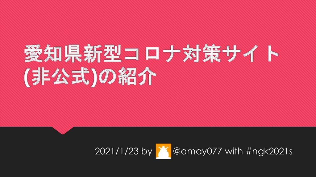 愛知県新型コロナ対策サイト (非公式)の紹介 2021/1/23 by @amay077 wi...