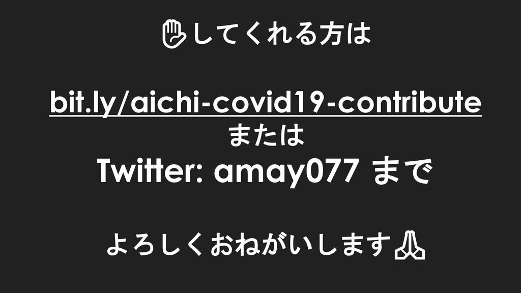 ✋してくれる方は bit.ly/aichi-covid19-contribute または Tw...