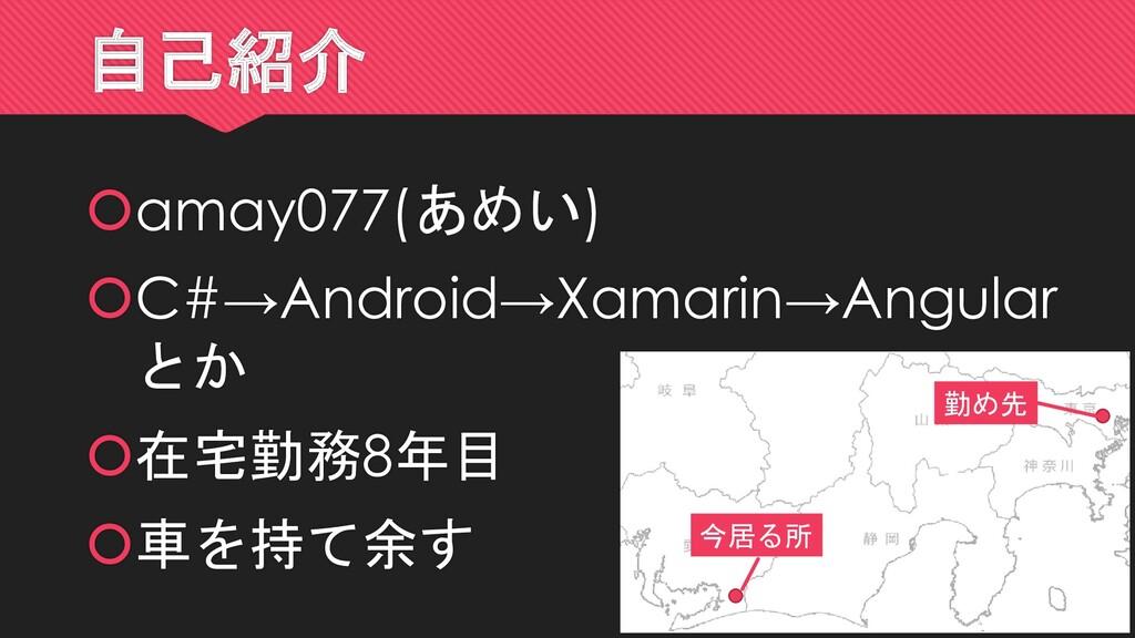 自己紹介 amay077(あめい) C#→Android→Xamarin→Angular ...