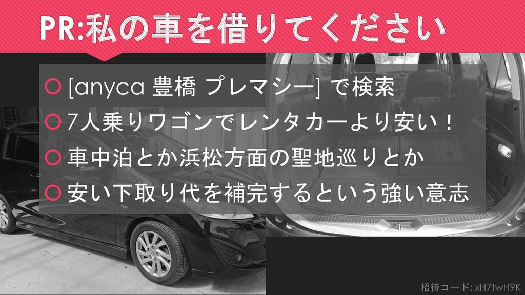 PR:私の車を借りてください [anyca 豊橋 プレマシー] で検索 7人乗りワゴンでレ...