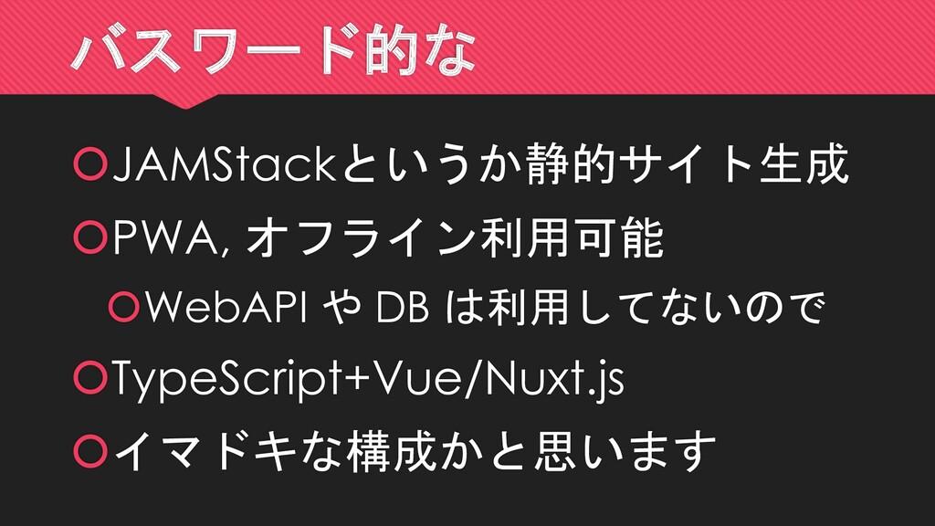 バスワード的な JAMStackというか静的サイト生成 PWA, オフライン利用可能 W...