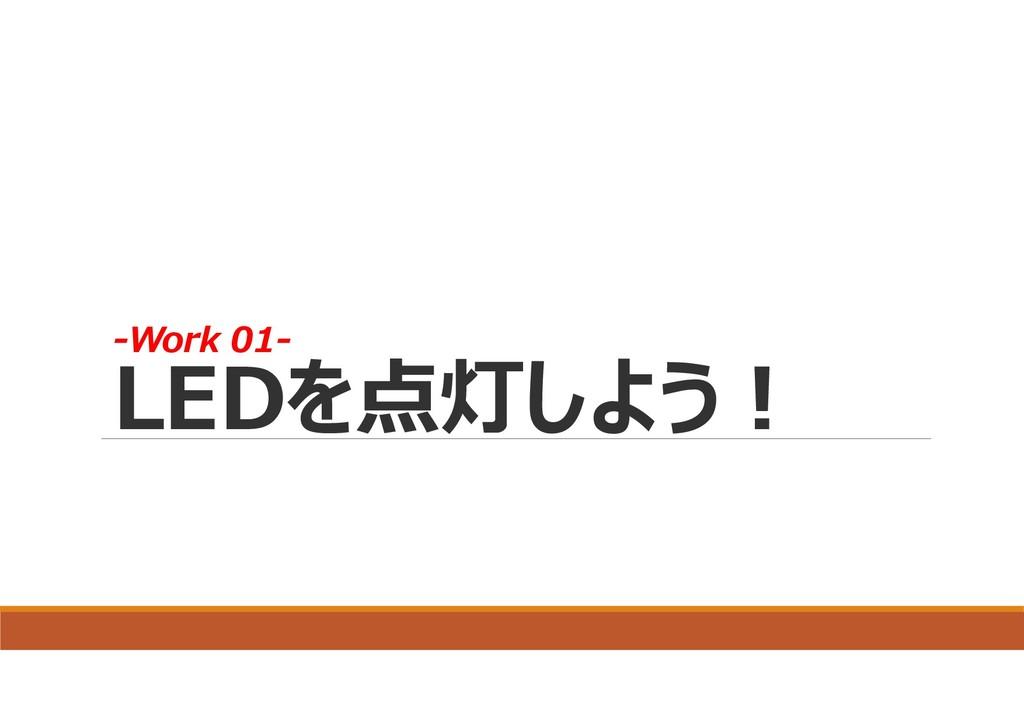 -Work 01- LEDを点灯しよう︕