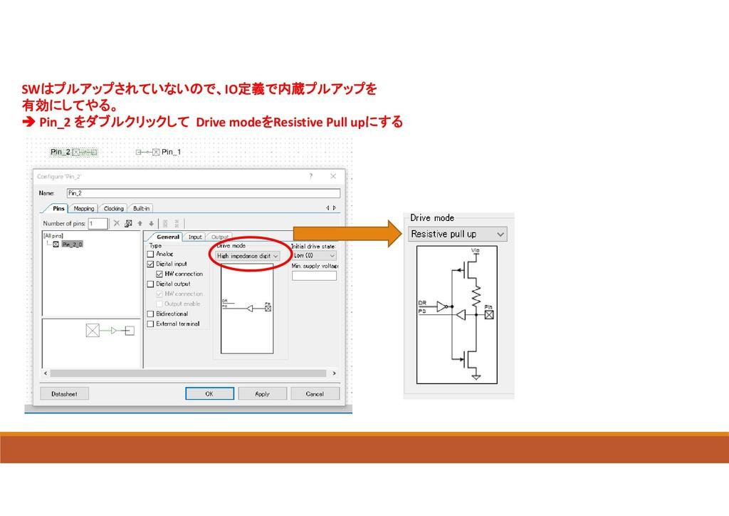 SWはプルアップされていないので、IO定義で内蔵プルアップを 有効にしてやる。  Pin_2...