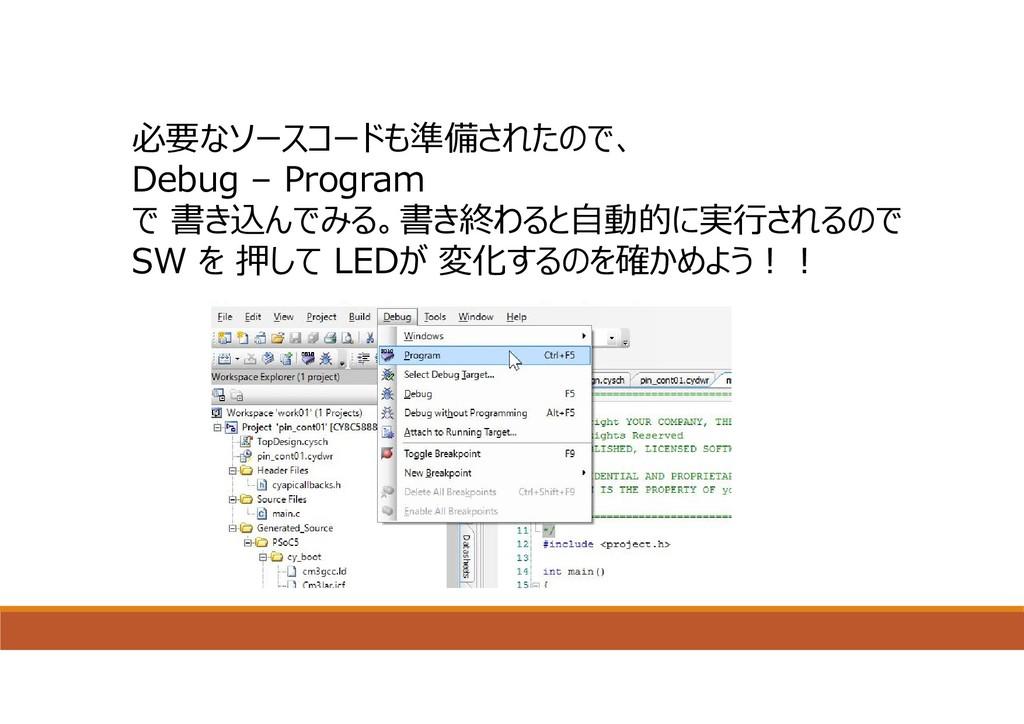 必要なソースコードも準備されたので、 Debug – Program で 書き込んでみる。書き...