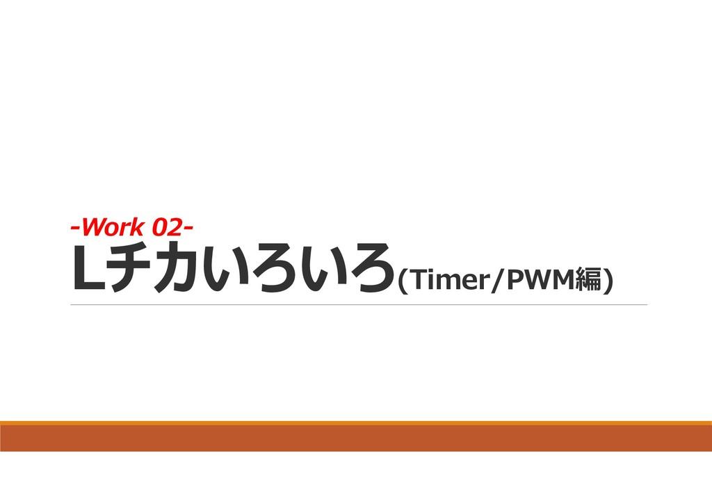 -Work 02- Lチカいろいろ(Timer/PWM編)